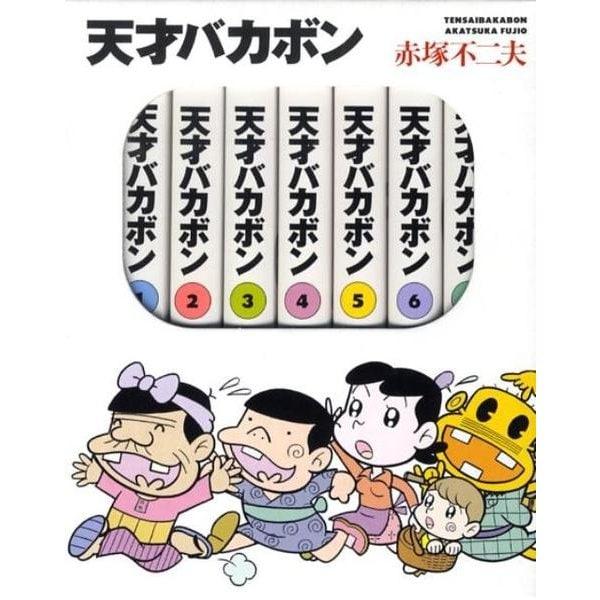天才バカボンBOX 1~7(7点7冊セット) [文庫]