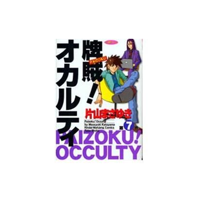 牌賊!オカルティ 7(近代麻雀コミックス) [コミック]
