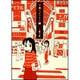 中央モノローグ線(バンブー・コミックス) [コミック]