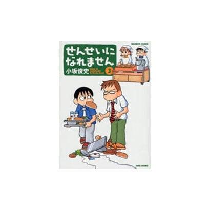 せんせいになれません 3(バンブー・コミックス) [コミック]