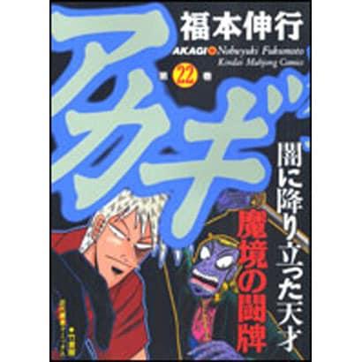 アカギ 22(近代麻雀コミックス) [コミック]