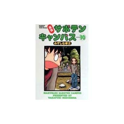 幕張サボテンキャンパス 10(バンブー・コミックス) [コミック]