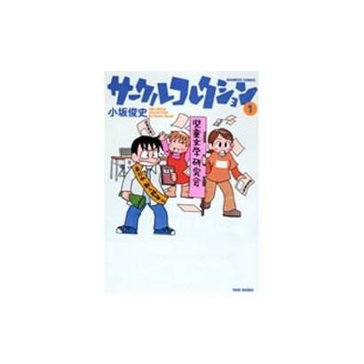 サークルコレクション 1(バンブー・コミックス) [コミック]