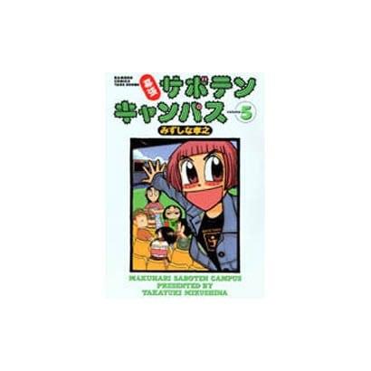 幕張サボテンキャンパス 5(バンブー・コミックス) [コミック]