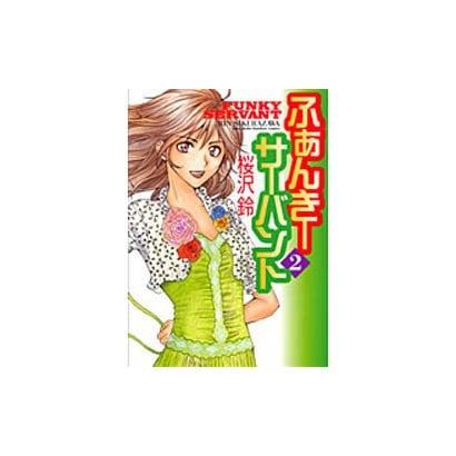 ふぁんきーサーバント 2(バンブー・コミックス) [コミック]