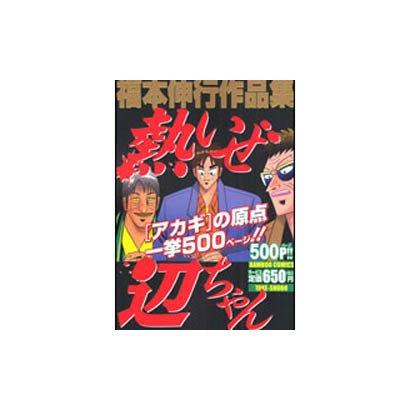 福本伸行作品集熱いぜ辺ちゃん(バンブー・コミックス) [コミック]