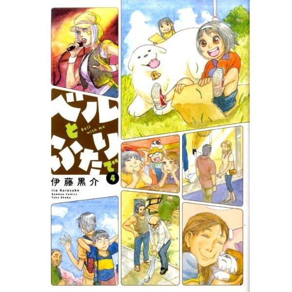 ベルとふたりで 4(バンブー・コミックス) [コミック]