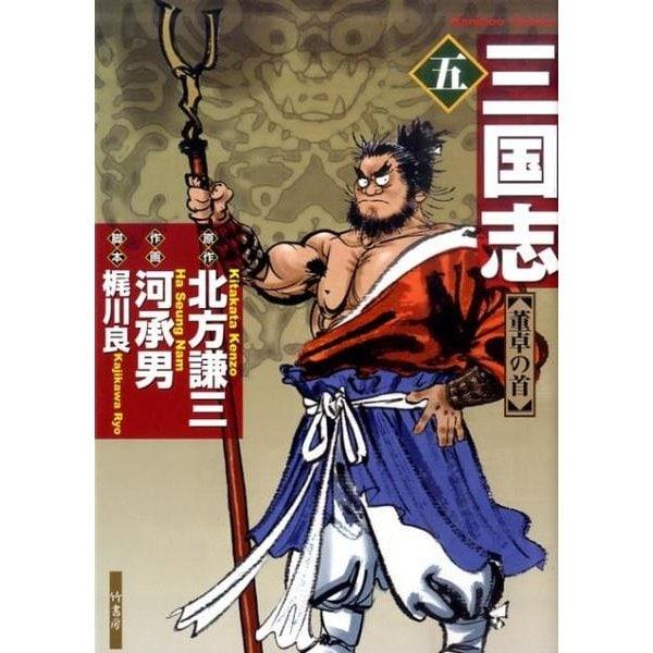 三国志 5(バンブー・コミックス) [コミック]