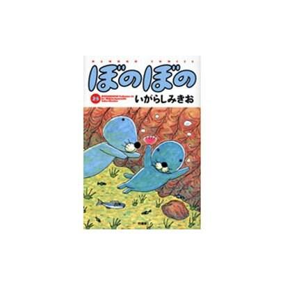 ぼのぼの 25(バンブー・コミックス) [コミック]