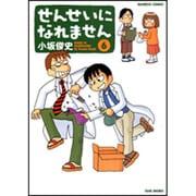 せんせいになれません 6(バンブー・コミックス) [コミック]