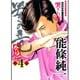 哭きの竜外伝 4(近代麻雀コミックス) [コミック]
