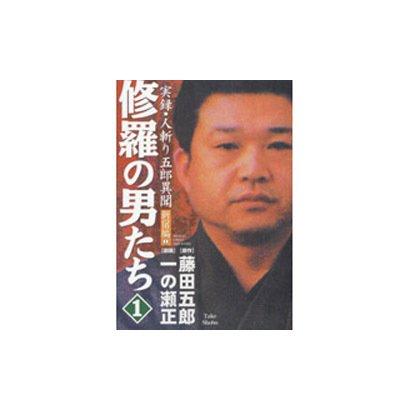 修羅の男たち 実録 人斬り五郎 異聞 1(バンブー・コミックス) [コミック]