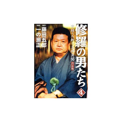 修羅の男たち実録人斬り五郎異聞 4(バンブー・コミックス) [コミック]