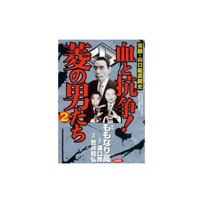 血と抗争!菱の男たち 2(バンブー・コミックス) [コミック]