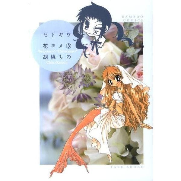 セトギワ花ヨメ 3(バンブー・コミックス) [コミック]