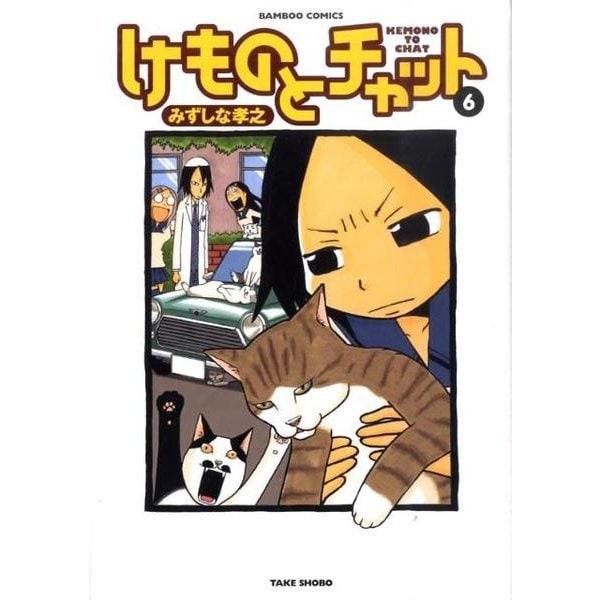 けものとチャット 6(バンブー・コミックス) [コミック]