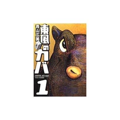 東風のカバ 1(近代麻雀コミックス) [コミック]