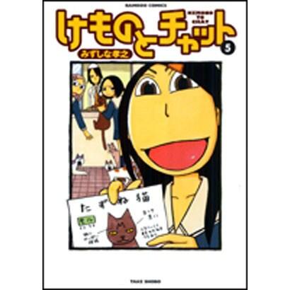 けものとチャット 5(バンブー・コミックス) [コミック]