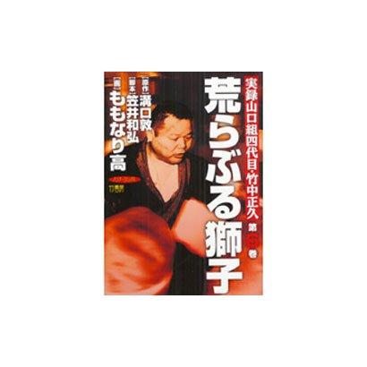 荒らぶる獅子 6(バンブー・コミックス) [コミック]