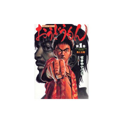 おうどうもん 1(近代麻雀コミックス) [コミック]