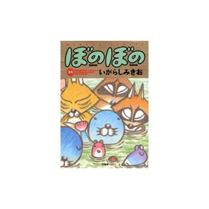 ぼのぼの 20(バンブー・コミックス) [コミック]