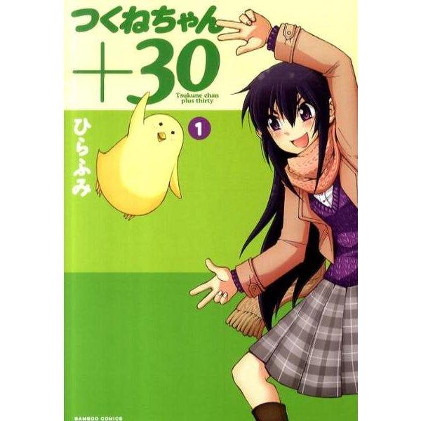 つくねちゃん+30 1(バンブー・コミックス) [コミック]