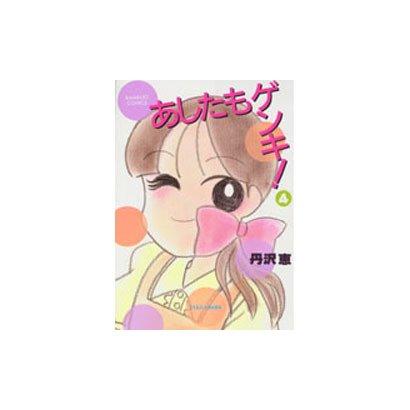 あしたもゲンキ 4(バンブー・コミックス) [コミック]