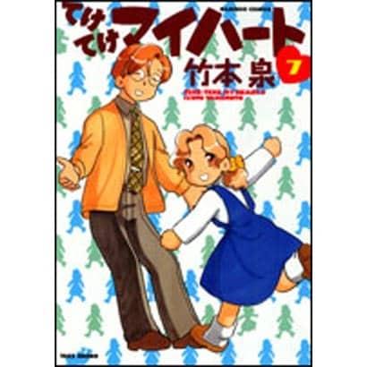 てけてけマイハート 7(バンブー・コミックス) [コミック]