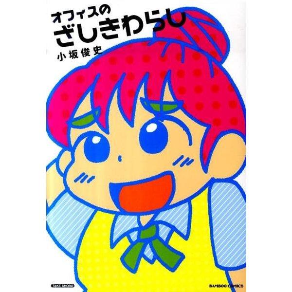 オフィスのざしきわらし(バンブー・コミックス) [コミック]
