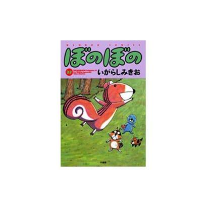 ぼのぼの 27(バンブー・コミックス) [コミック]