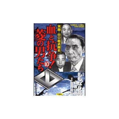 血と抗争!菱の男たち 10(バンブー・コミックス) [コミック]