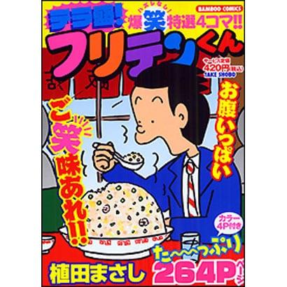 テラ盛!フリテンくん(バンブー・コミックス) [コミック]