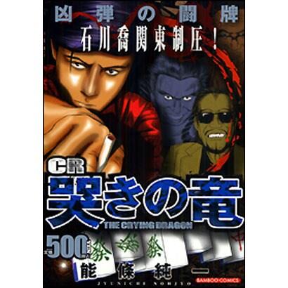 CR哭きの竜凶弾の闘牌(バンブー・コミックス) [コミック]