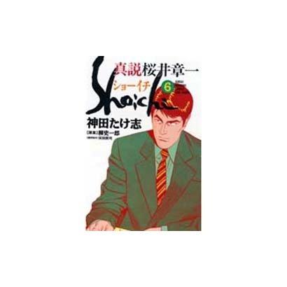 真説ショーイチ 6(近代麻雀コミックス) [コミック]