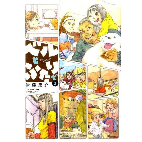 ベルとふたりで 3(バンブー・コミックス) [コミック]