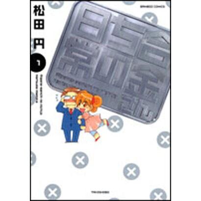 合金さんちの日常 1(バンブー・コミックス) [コミック]