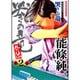 哭きの竜外伝 2(近代麻雀コミックス) [コミック]