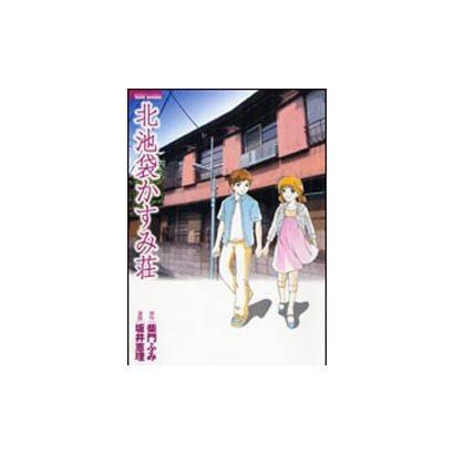 北池袋かすみ荘(バンブー・コミックス) [コミック]