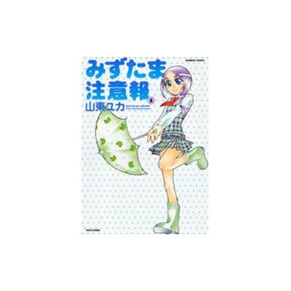 みずたま注意報 1(バンブー・コミックス) [コミック]