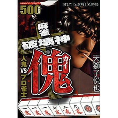 麻雀破壊神傀人鬼VSプロ雀士(バンブー・コミックス) [コミック]