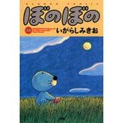 ぼのぼの 28(バンブー・コミックス) [コミック]