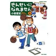せんせいになれません 4(バンブー・コミックス) [コミック]