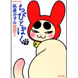 ちびとぼく 7(バンブー・コミックス) [コミック]