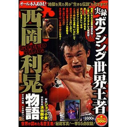 実録ボクシング世界王者西岡利晃物語(バンブー・コミックス) [コミック]