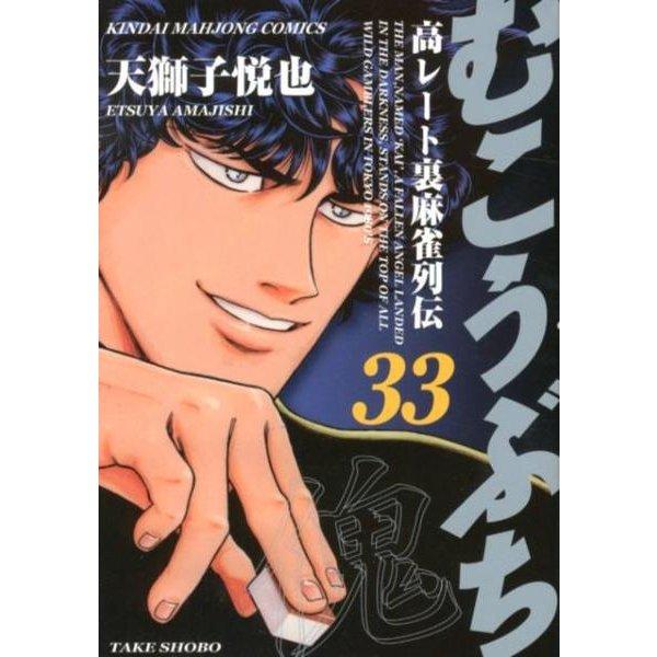 むこうぶち 33(近代麻雀コミックス) [コミック]