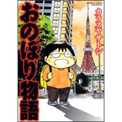おのぼり物語(バンブー・コミックス) [コミック]