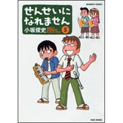 せんせいになれません 5(バンブー・コミックス) [コミック]