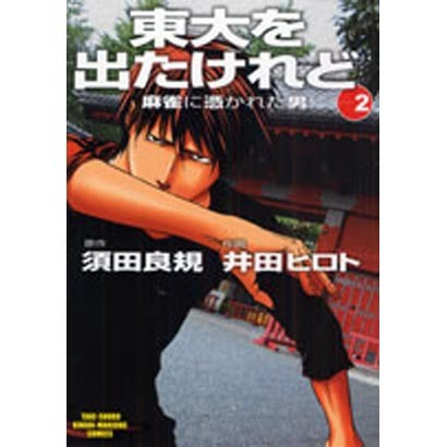 東大を出たけれど 2(近代麻雀コミックス) [コミック]