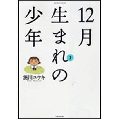 12月生まれの少年 1(バンブー・コミックス) [コミック]
