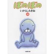 ぼのぼの 10(竹書房文庫 BO 10) [文庫]